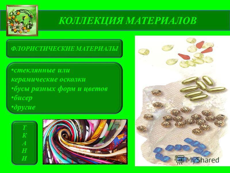 КОЛЛЕКЦИЯ МАТЕРИАЛОВ стеклянные или керамические осколки бусы разных форм и цветов бисер другие ФЛОРИСТИЧЕСКИЕ МАТЕРИАЛЫ ТКАНИТКАНИ
