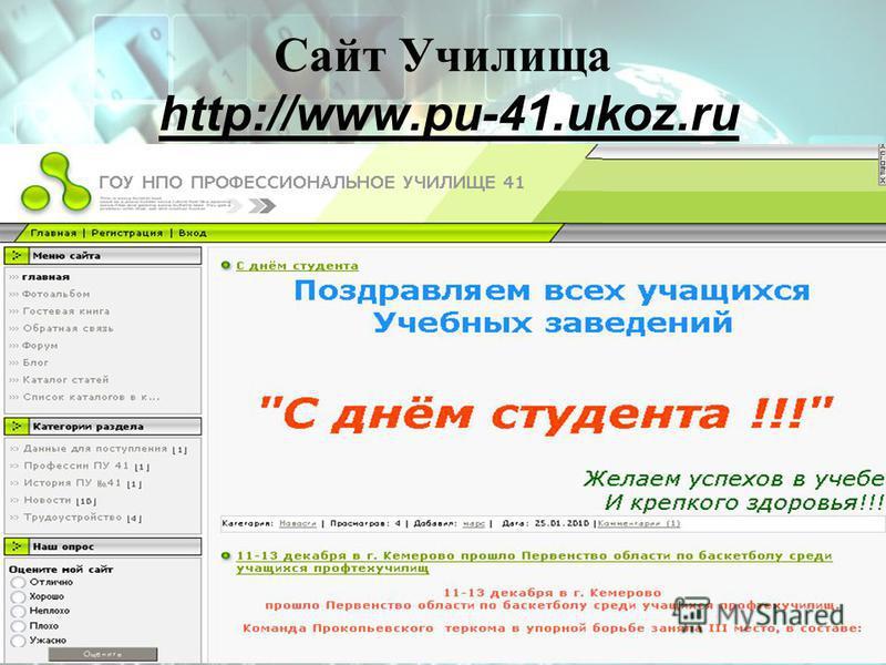 Сайт Училища http://www.pu-41.ukoz.ru