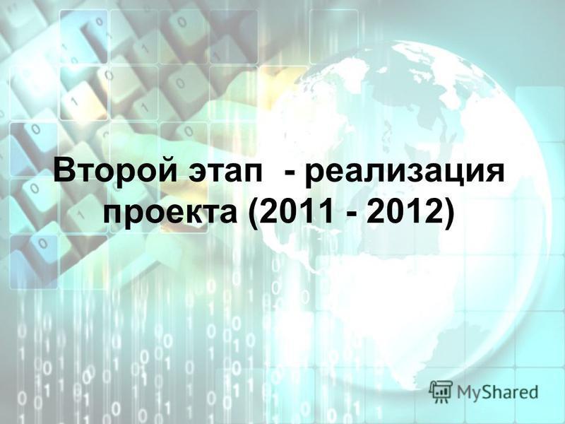 Второй этап - реализация проекта (2011 - 2012)
