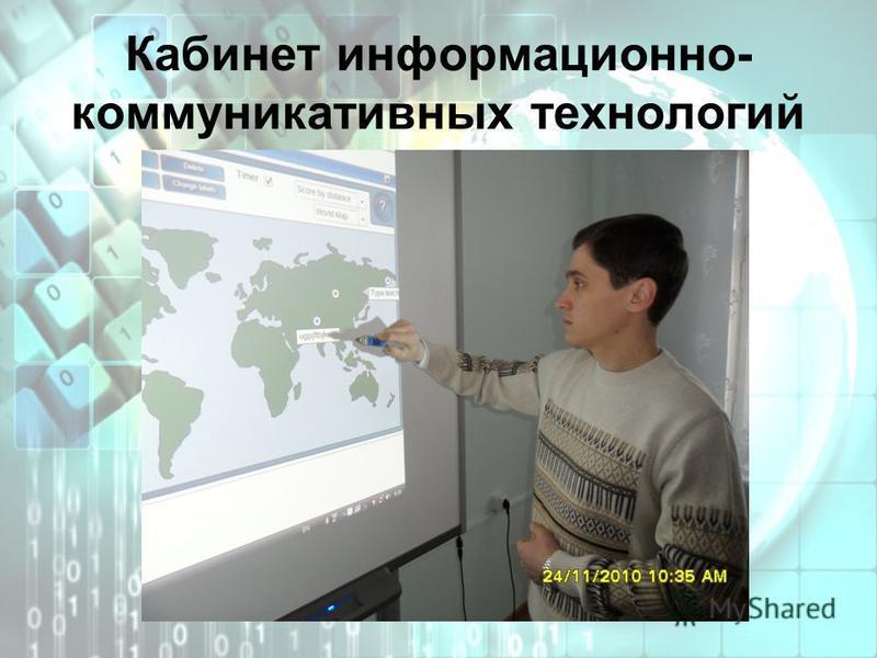 Кабинет информационно- коммуникативных технологий