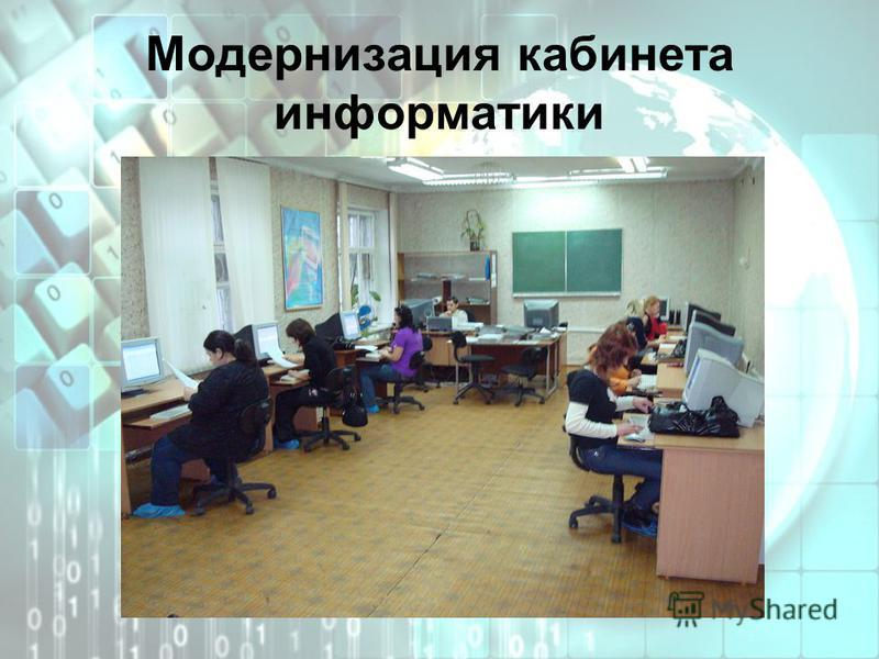 Модернизация кабинета информатики