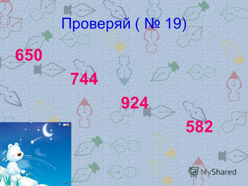 Проверяй ( 19) 650 744 924 582