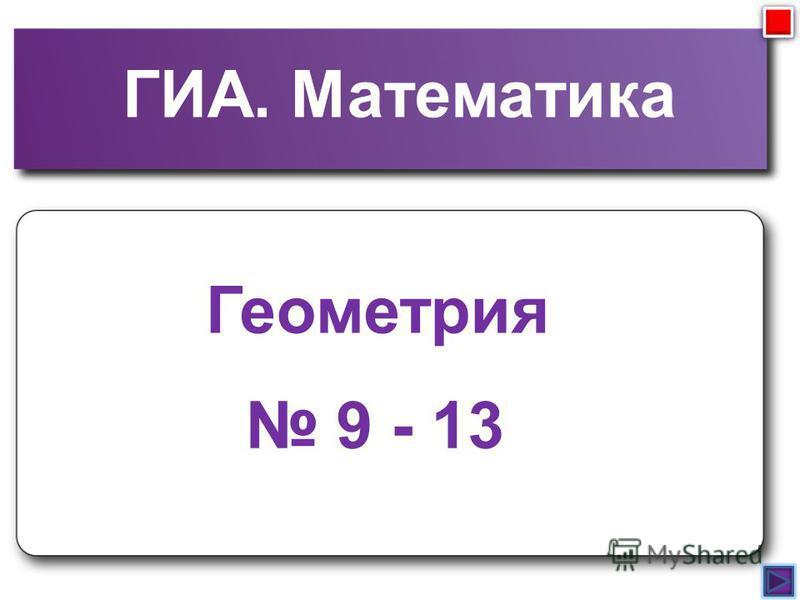 ГИА. Математика Геометрия 9 - 13