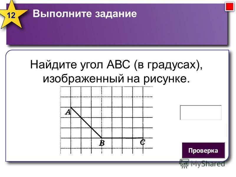 Выполните задание 12 Найдите угол АВС (в градусах), изображенный на рисунке.
