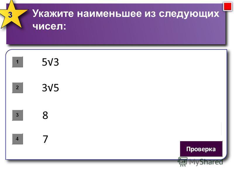 Укажите наименьшее из следующих чисел: 3 8 53 35 7
