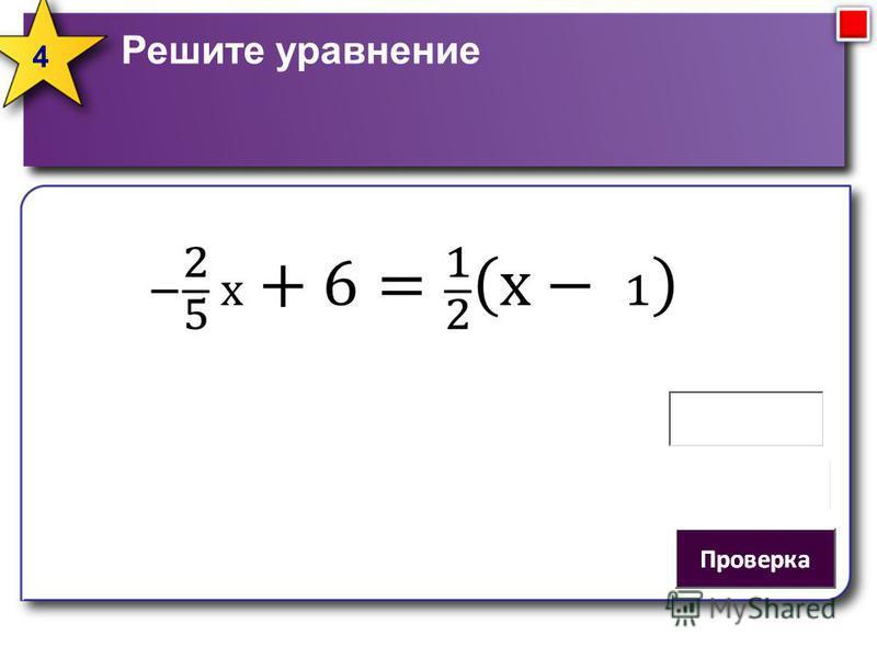 Решите уравнение 4