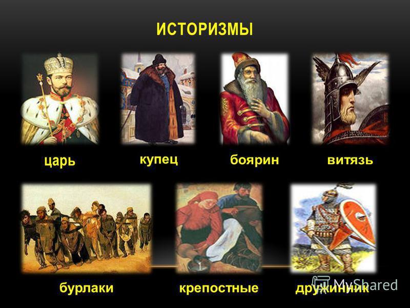 ИСТОРИЗМЫ царь купец боярин витязь бурлакикрепостныедружинник