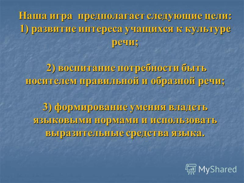 Интеллектуальная игра по русскому языку для эрудитов Интеллектуальная игра по русскому языку для эрудитов 8 «А» класса. 8 «А» класса.