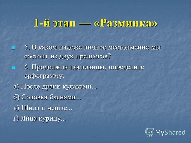 1-й этап «Разминка» 2. С с синоним осьминога, а без с в метле нас много. 2. С с синоним осьминога, а без с в метле нас много. 3. Как переводится на русский язык слово апельсин? 3. Как переводится на русский язык слово апельсин? 4. Название какого оче