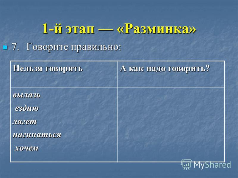 1-й этап «Разминка» 5. В каком падеже личное местоимение мы состоит из двух предлогов? 5. В каком падеже личное местоимение мы состоит из двух предлогов? 6. Продолжив пословицы, определите орфограмму: 6. Продолжив пословицы, определите орфограмму: а)