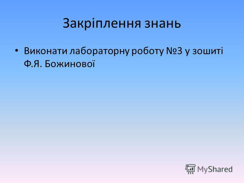 Закріплення знань Виконати лабораторну роботу 3 у зошиті Ф.Я. Божинової