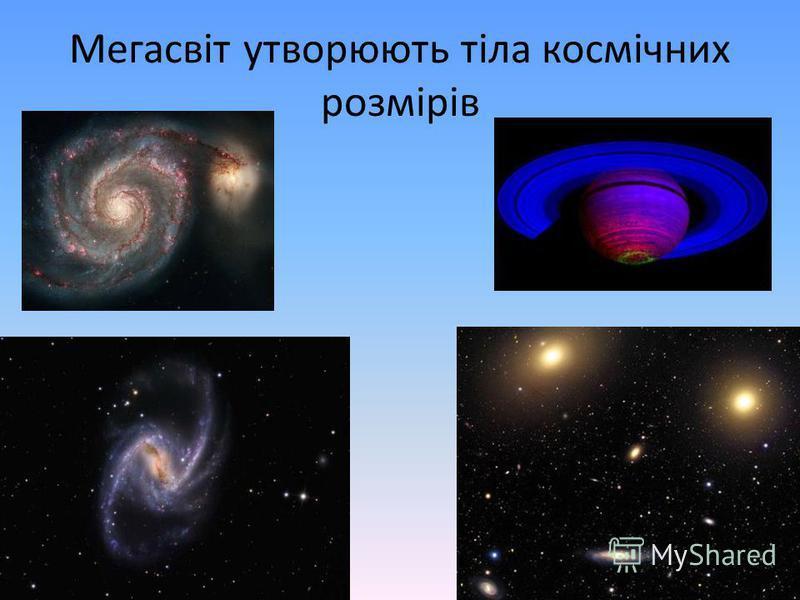 Мегасвіт утворюють тіла космічних розмірів