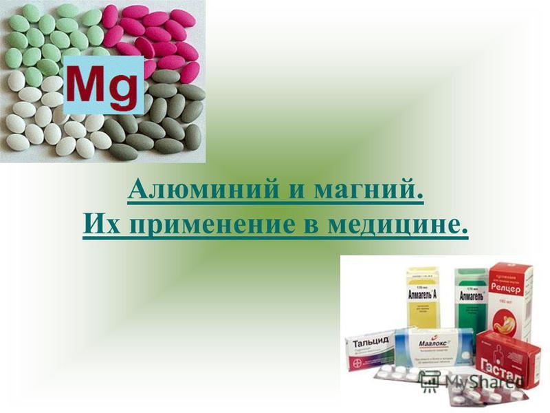 Алюминий и магний. Их применение в медицине.