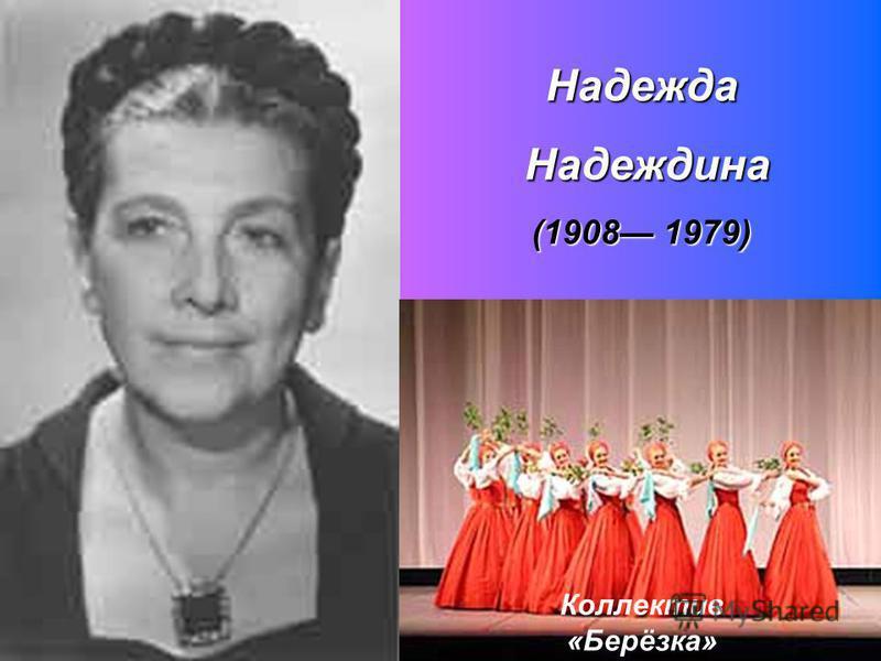 Надежда Надеждина Надеждина (1908 1979) Коллектив «Берёзка»