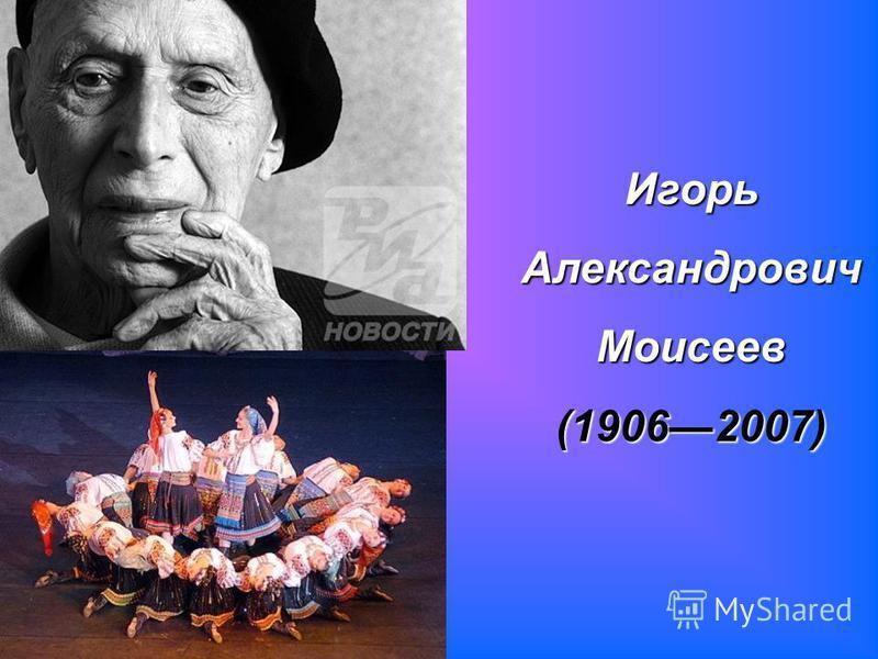 Игорь АлександровичМоисеев(19062007)