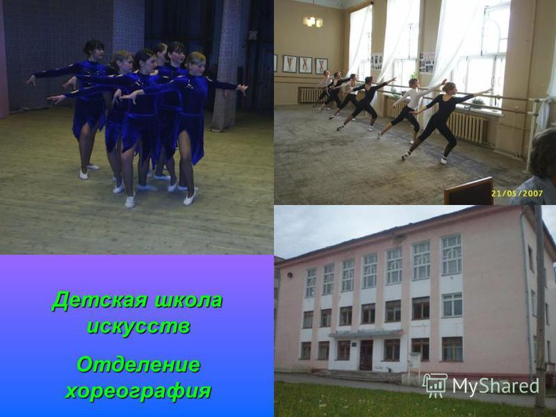 Детская школа искусств Отделение хореография