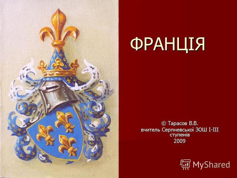 ФРАНЦІЯ © Тарасов В.В. вчитель Серпневської ЗОШ І-ІІІ ступенів 2009