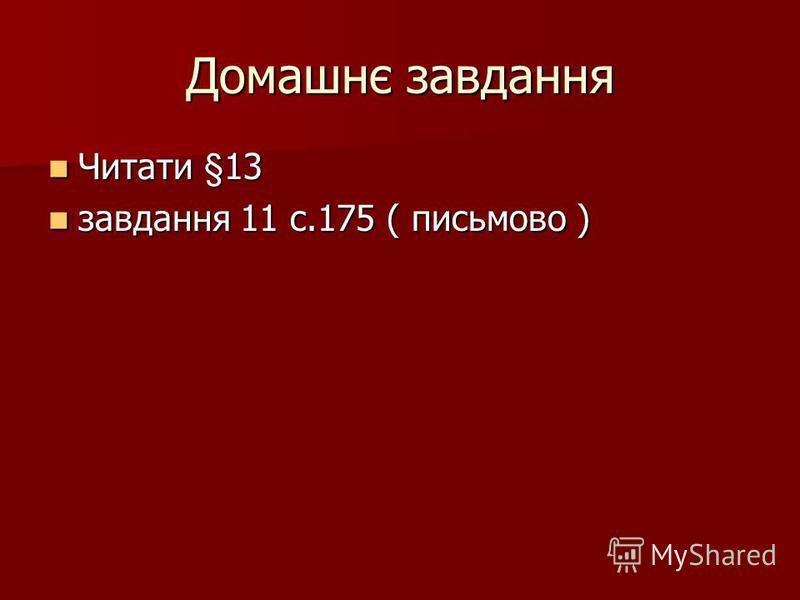 Домашнє завдання Читати §13 Читати §13 завдання 11 с.175 ( письмово ) завдання 11 с.175 ( письмово )