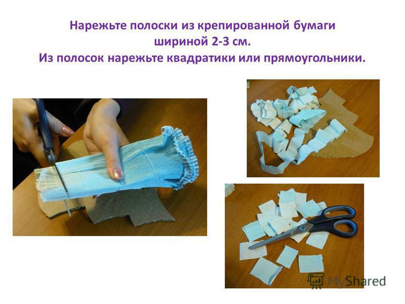 Нарежьте полоски из крепированной бумаги шириной 2-3 см. Из полосок нарежьте квадратики или прямоугольники.