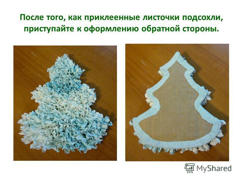 После того, как приклеенные листочки подсохли, приступайте к оформлению обратной стороны.
