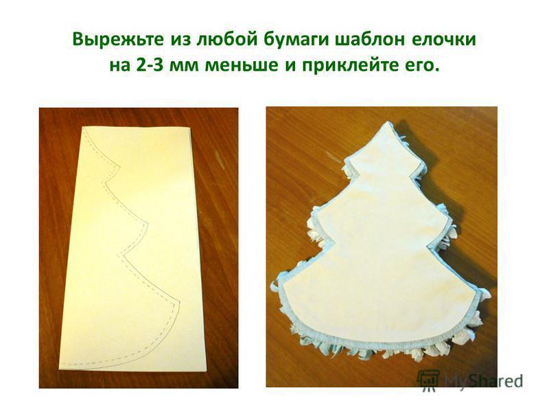 Вырежьте из любой бумаги шаблон елочки на 2-3 мм меньше и приклейте его.