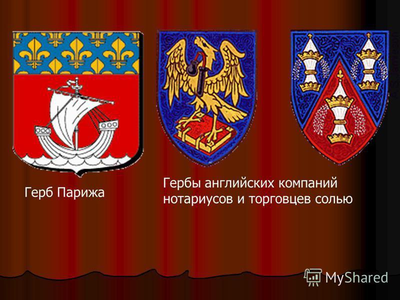 Герб Парижа Гербы английских компаний нотариусов и торговцев солью