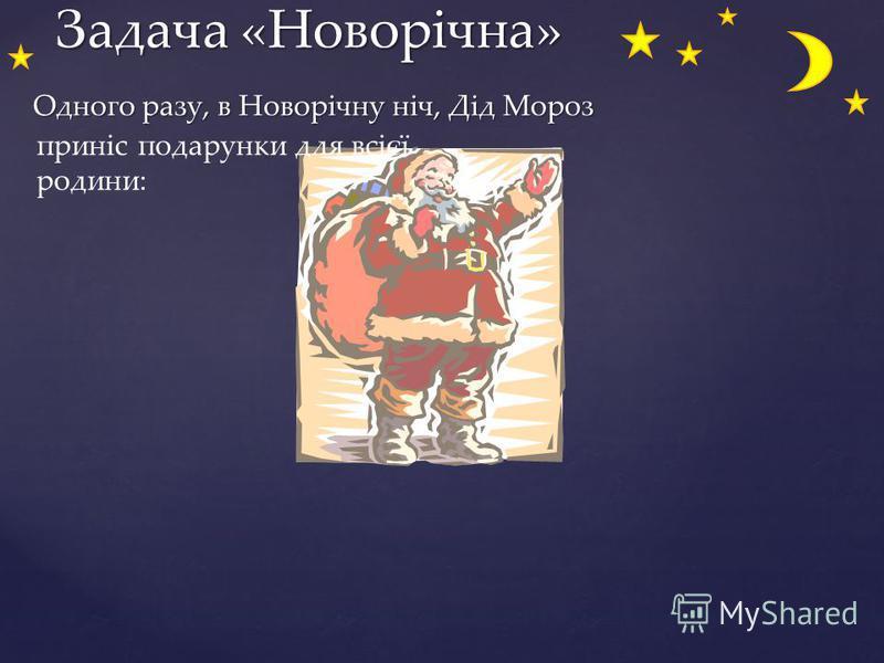 Новорічна Виконав: учень 9-А класу Івненко Іван, ЗОШ 999