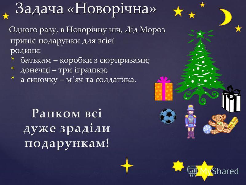 Одного разу, в Новорічну ніч, Дід Мороз Задача «Новорічна» приніс подарунки для всієї родини: