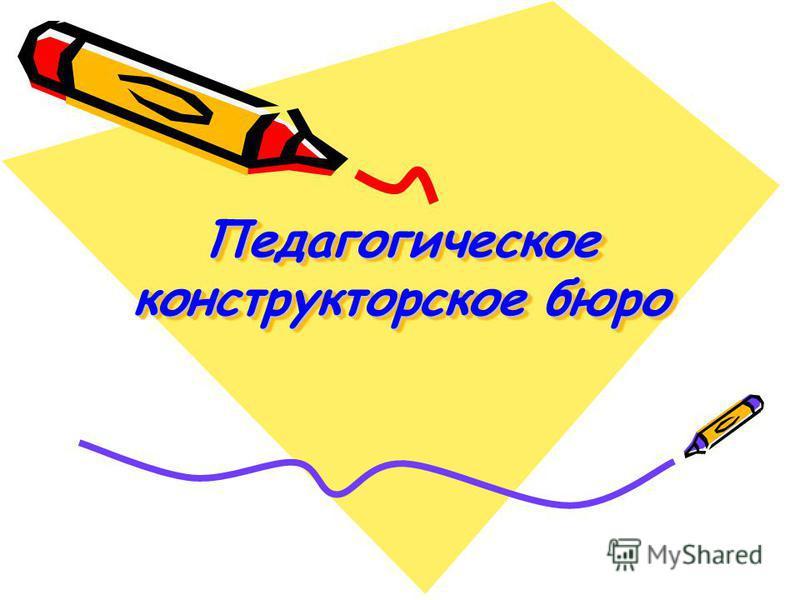 Педагогическое конструкторское бюро