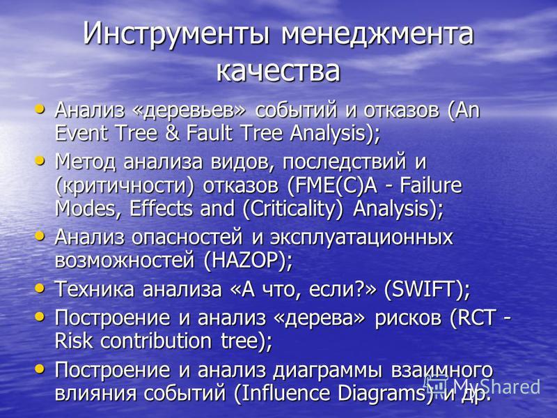 Инструменты менеджмента качества Анализ «деревьев» событий и отказов (An Event Tree & Fault Tree Analysis); Анализ «деревьев» событий и отказов (An Event Tree & Fault Tree Analysis); Метод анализа видов, последствий и (критичности) отказов (FME(С)A -