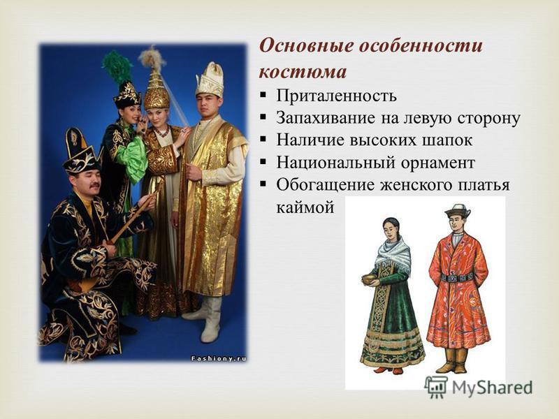 Основные особенности костюма Приталенность Запахивание на левую сторону Наличие высоких шапок Национальный орнамент Обогащение женского платья каймой