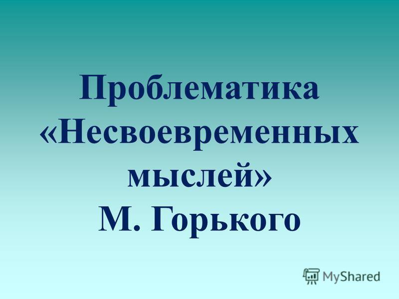 Проблематика «Несвоевременных мыслей» М. Горького