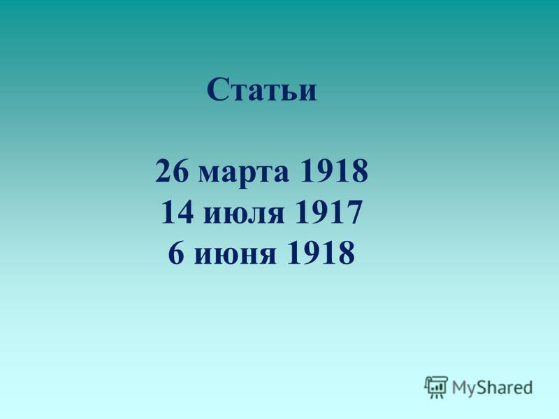 Статьи 26 марта 1918 14 июля 1917 6 июня 1918