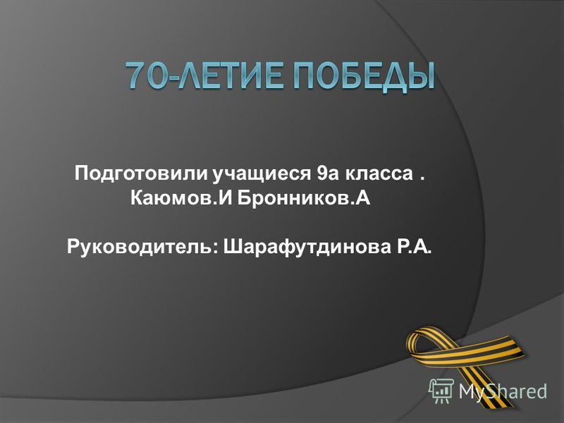 Подготовили учащиеся 9 а класса. Каюмов.И Бронников.А Руководитель: Шарафутдинова Р.А.