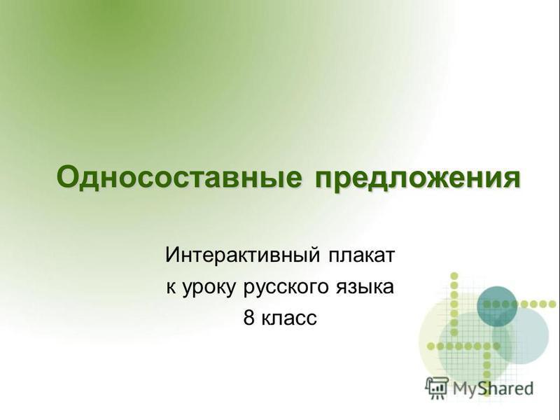 Односоставные предложения Интерактивный плакат к уроку русского языка 8 класс