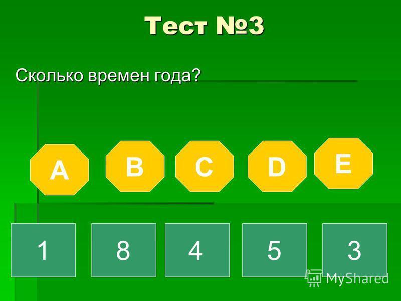 Тест 3 Сколько времен года? A BCD E 18453