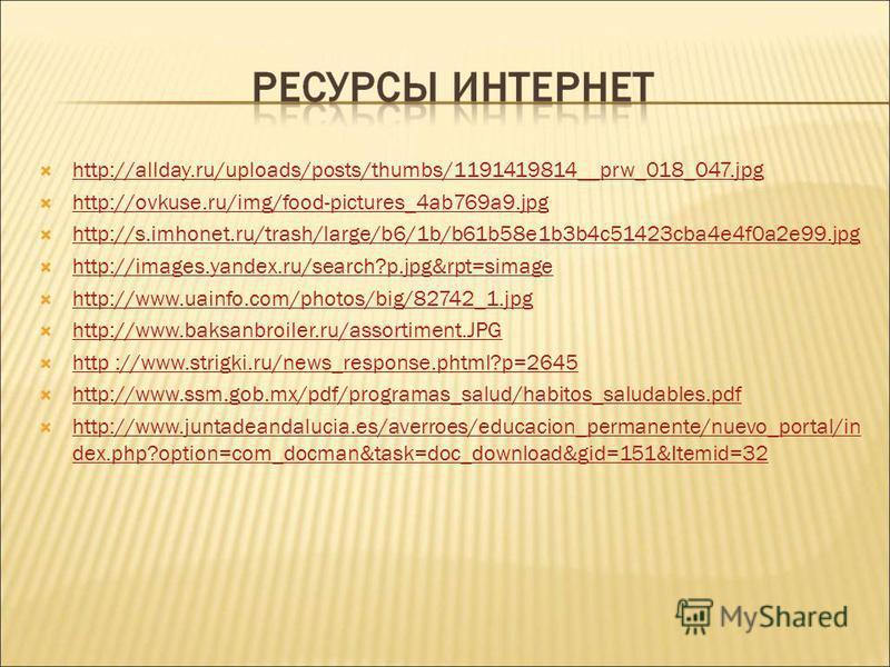 http://allday.ru/uploads/posts/thumbs/1191419814__prw_018_047.jpg http://ovkuse.ru/img/food-pictures_4ab769a9.jpg http://s.imhonet.ru/trash/large/b6/1b/b61b58e1b3b4c51423cba4e4f0a2e99.jpg http://images.yandex.ru/search?p.jpg&rpt=simage http://www.uai