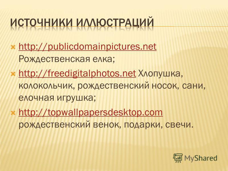 http://publicdomainpictures.net Рождественская елка; http://publicdomainpictures.net http://freedigitalphotos.net Хлопушка, колокольчик, рождественский носок, сани, елочная игрушка; http://freedigitalphotos.net http://topwallpapersdesktop.com рождест