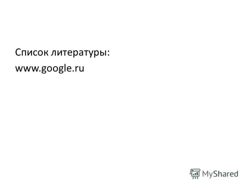 Список литературы: www.google.ru