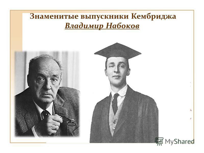 Знаменитые выпускники Кембриджа Владимир Набоков