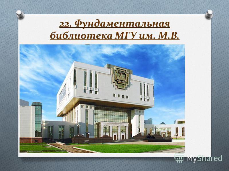 22. Фундаментальная библиотека МГУ им. М.В. Ломоносова.