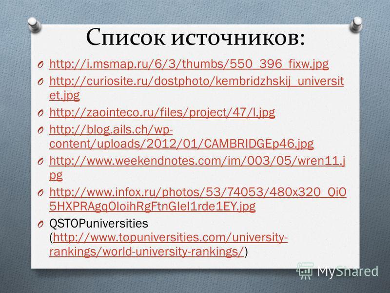 Список источников: O http://i.msmap.ru/6/3/thumbs/550_396_fixw.jpg http://i.msmap.ru/6/3/thumbs/550_396_fixw.jpg O http://curiosite.ru/dostphoto/kembridzhskij_universit et.jpg http://curiosite.ru/dostphoto/kembridzhskij_universit et.jpg O http://zaoi