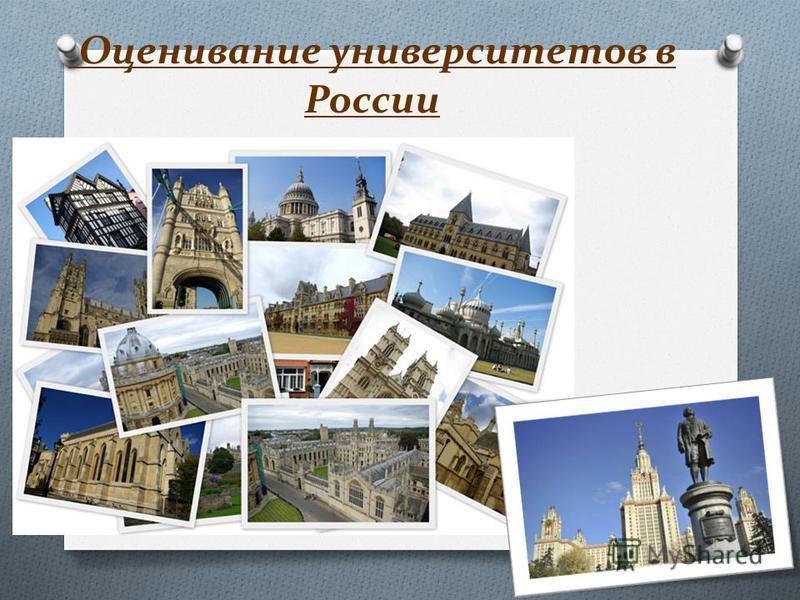 Оценивание университетов в России
