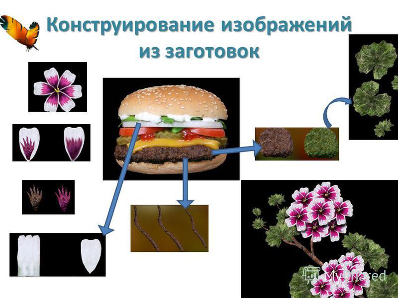 Конструирование изображений из заготовок