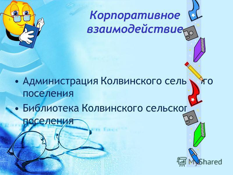 Корпоративное взаимодействие Администрация Колвинского сельского поселения Библиотека Колвинского сельского поселения