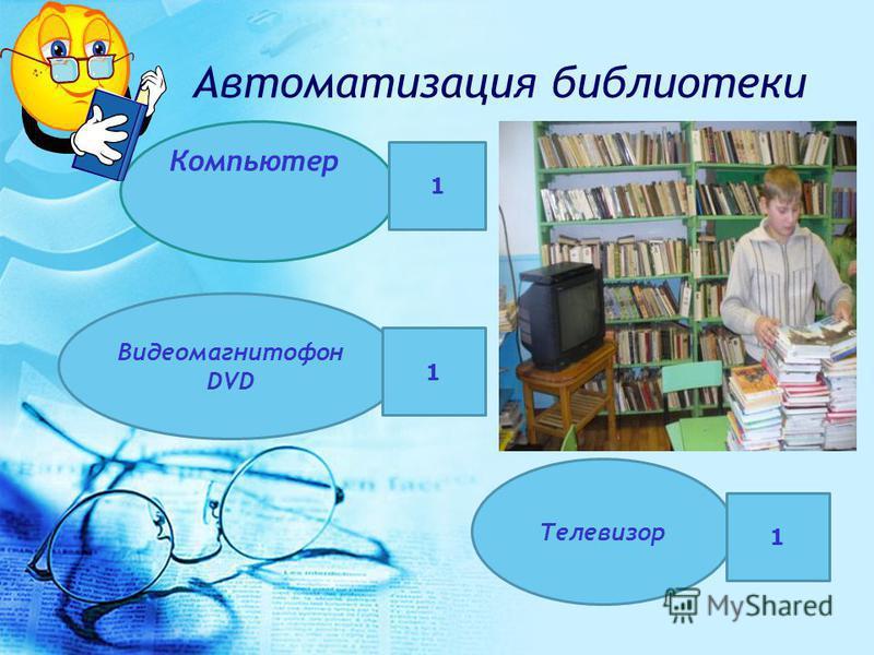 Автоматизация библиотеки Компьютер Видеомагнитофон DVD Телевизор 1 1 1