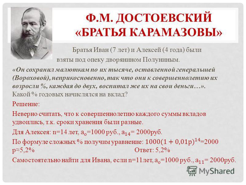 Ф.М. ДОСТОЕВСКИЙ «БРАТЬЯ КАРАМАЗОВЫ»