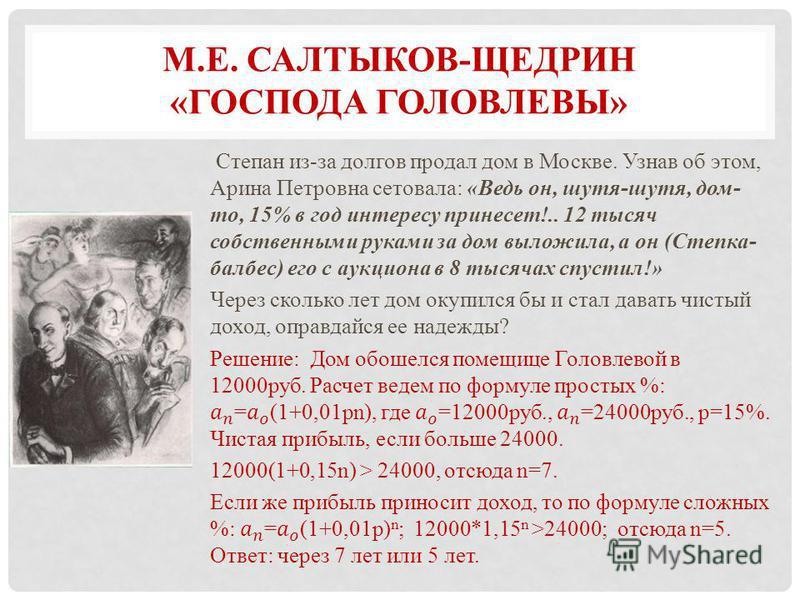 М.Е. САЛТЫКОВ-ЩЕДРИН «ГОСПОДА ГОЛОВЛЕВЫ»