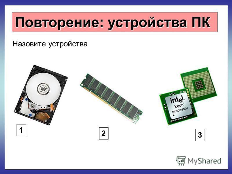 Повторение: устройства ПК Назовите устройства 1 2 3
