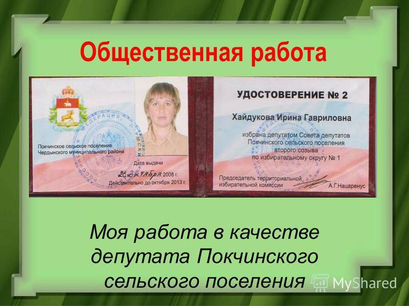 Общественная работа Моя работа в качестве депутата Покчинского сельского поселения
